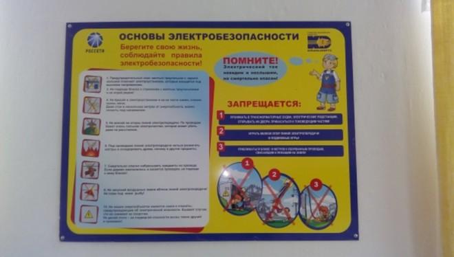 Электробезопасность в столовых технические меры электробезопасности плакаты