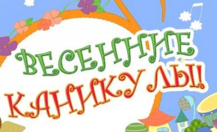https://shkola27.edusite.ru/images/p55_vesenniekanikulyi.jpg